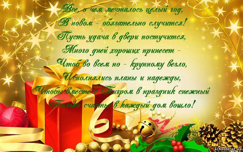 Поздравление коллегам на новогодний корпоратив5