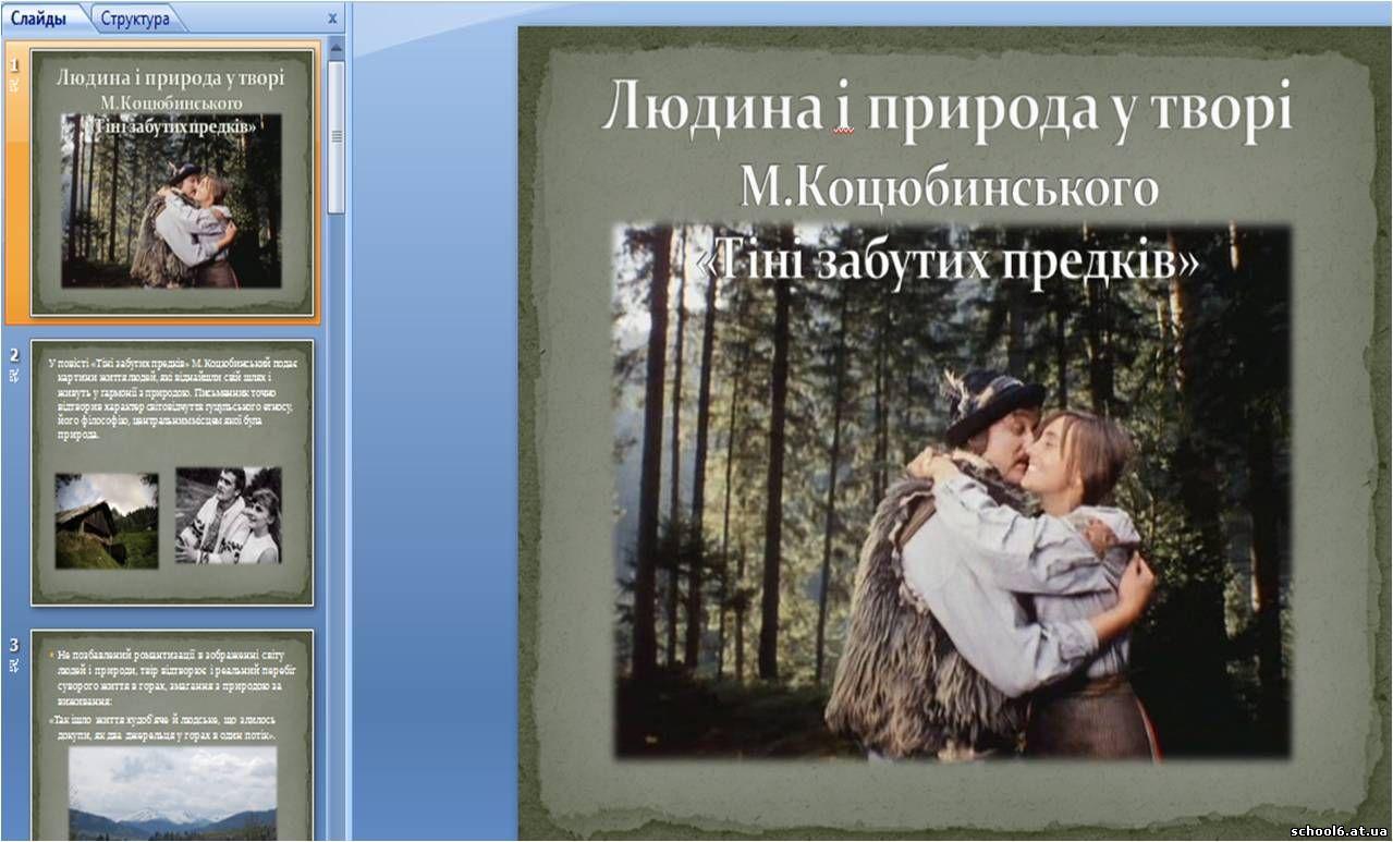 Українська мова та література - Віртуальна дитяча енциклопедія ...